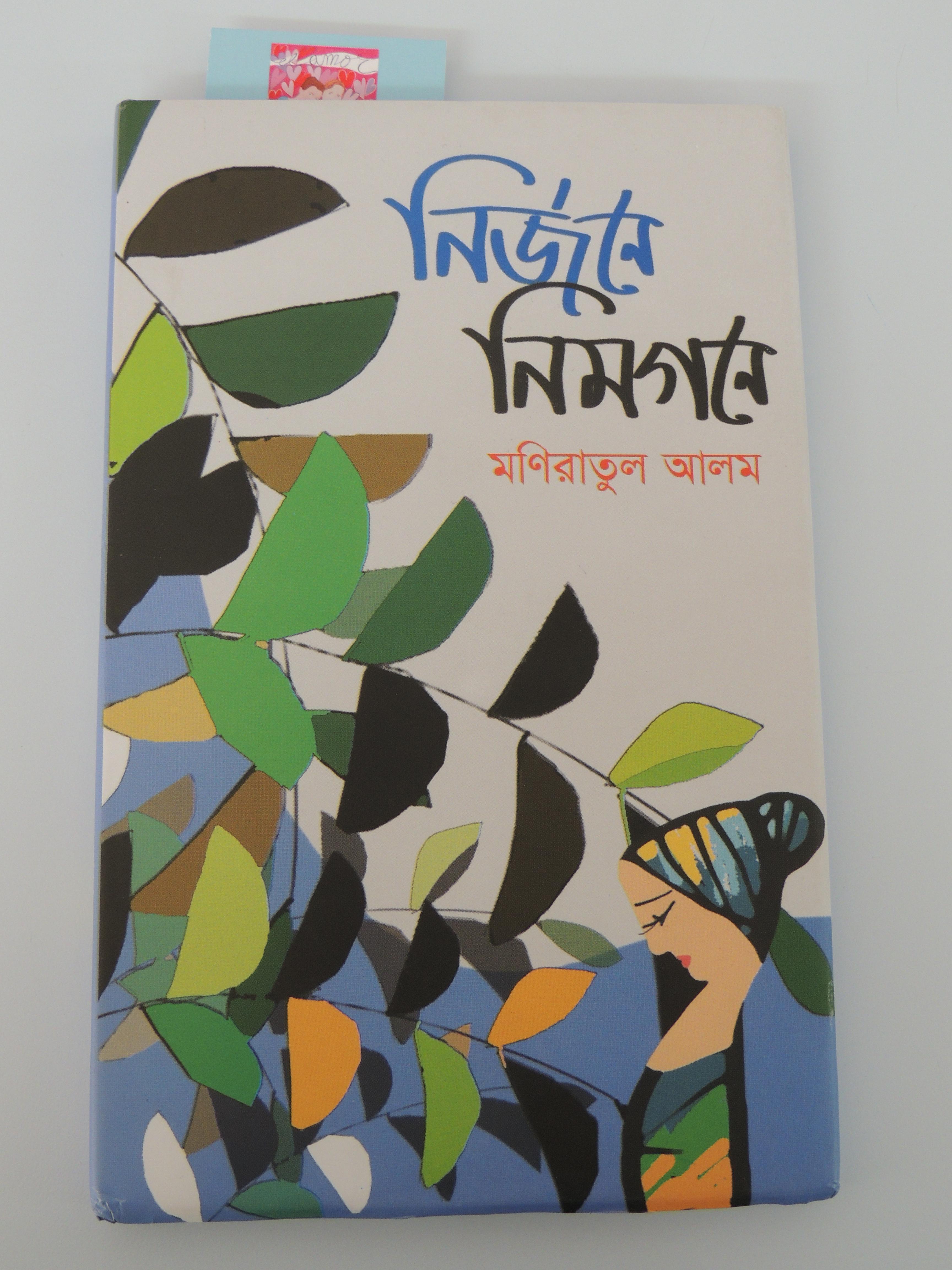 El libro de Moni
